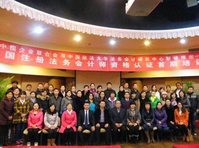 中国注册龙8国际电脑版会计首期班