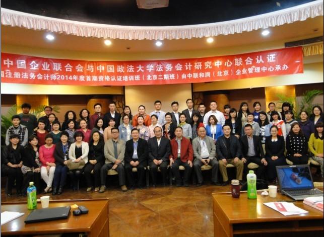 中国注册龙8国际电脑版会计第二期班