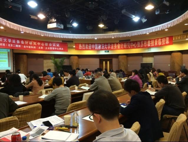 中国注册龙8国际电脑版会计二期班2