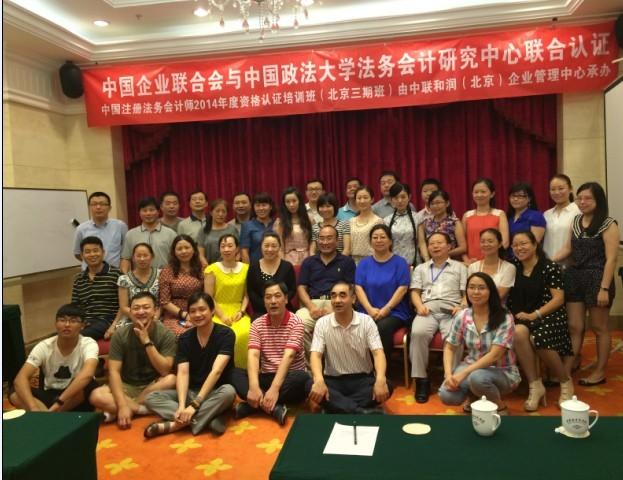 中国注册龙8国际电脑版会计三期班