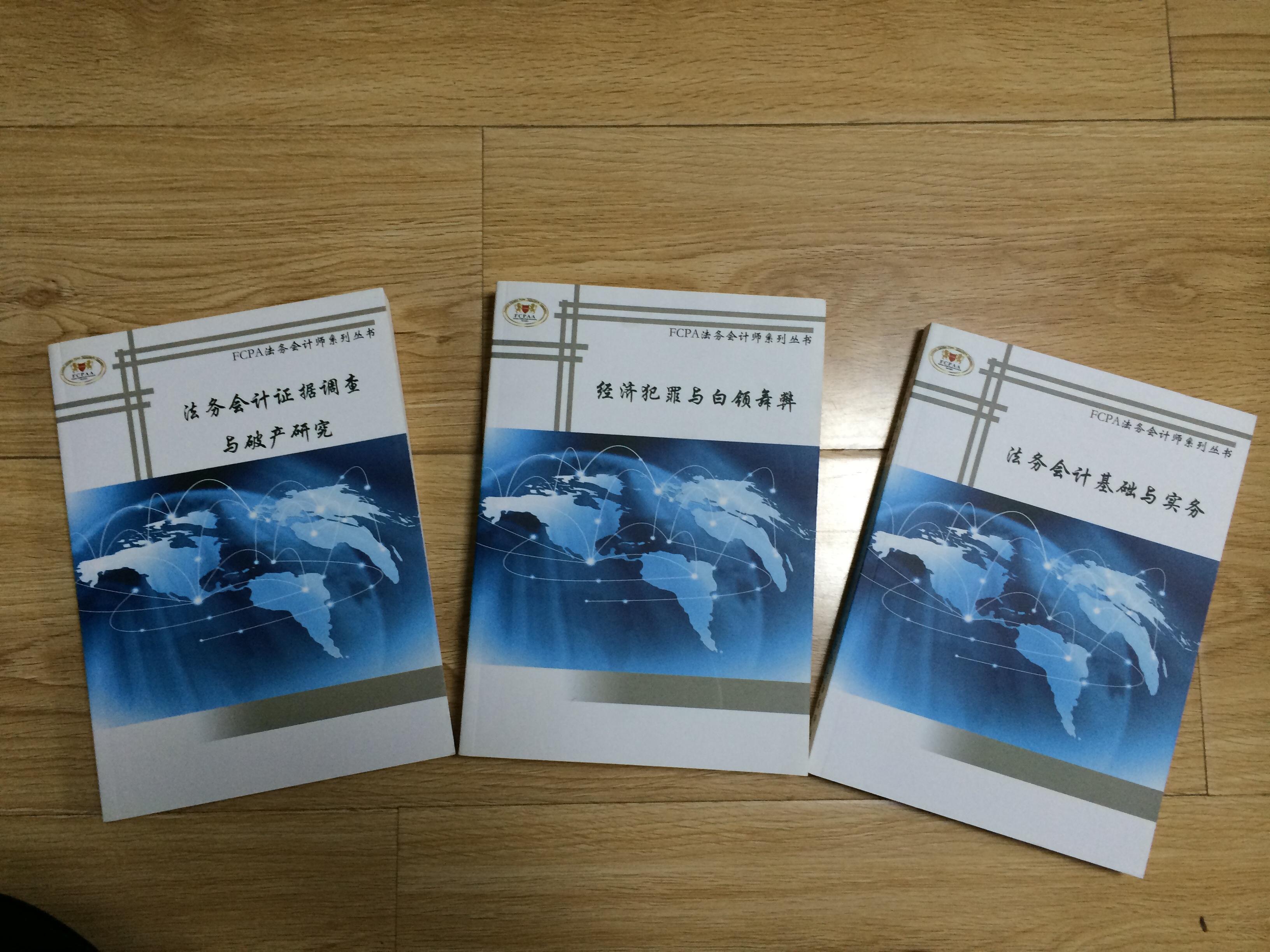 龙8国际电脑版会计师教材
