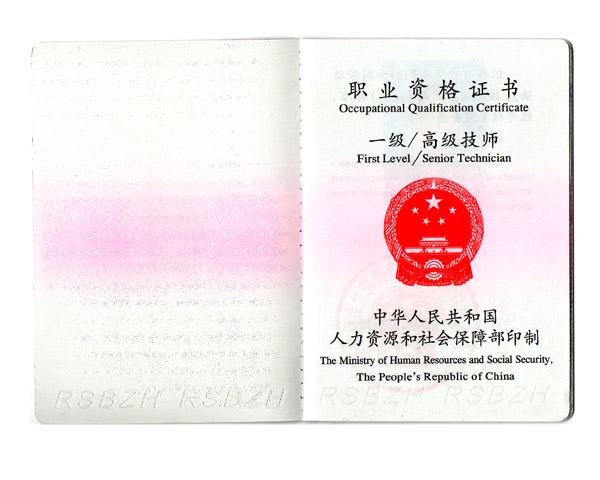 国家职业资格证书样本内页